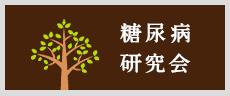 四日市糖尿病研究会