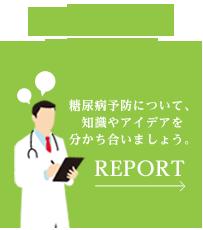 糖尿病教室REPORT
